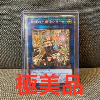 遊戯王 - 極美品 照耀の光霊使いライナ プリズマティックシークレットレア
