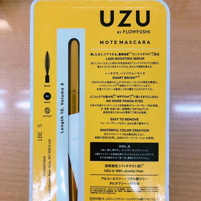 FLOWFUSHI(フローフシ)のフローフシ UZU モテマスカラ vol.8 コスメ/美容のベースメイク/化粧品(マスカラ)の商品写真