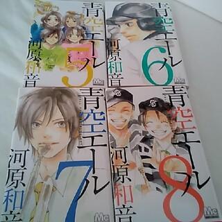 ⏬⏬青空エ-ル 56 7 8  4冊セット(少女漫画)