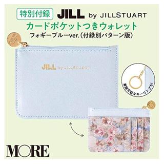ジルバイジルスチュアート(JILL by JILLSTUART)のMORE 2020年8月号【増刊】JILL by JILLSTUARTウォレット(コインケース)