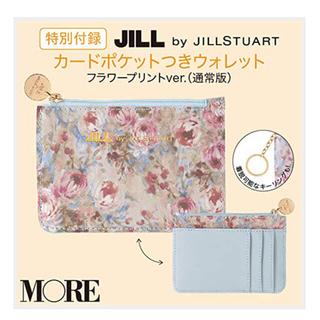 ジルバイジルスチュアート(JILL by JILLSTUART)のMORE(モア)8月号特別付録 JILL by JILLSTUART  財布(コインケース)