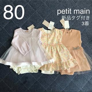 petit main - 【新品まとめ売り】4着 80 petit main ロンパース ワンピース