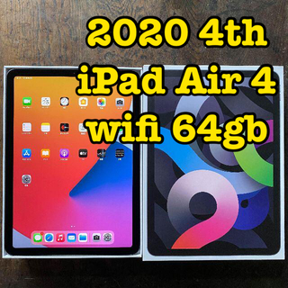 Apple - ⑮ 10.9インチ iPad Air 4th  wifi 64gb