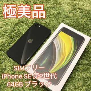 iPhone - SIMロックフリー iPhone SE 第2世代 64GB ブラック
