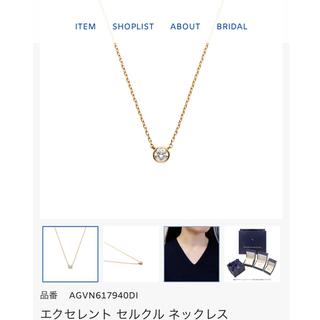 Vendome Aoyama - ヴァンドーム青山 K18YG EXカット セルクル ネックレス
