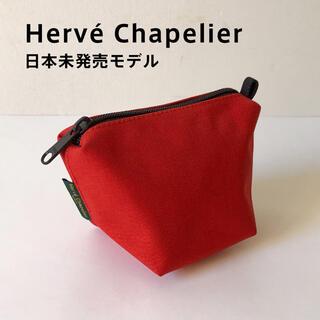 Herve Chapelier - Herve Chapelier 日本未発売 舟型ミニポーチ サンギーヌ 9785