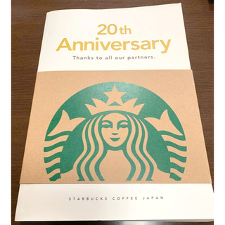 Starbucks Coffee - 【非売品】スターバックス 20th Anniversary ブック