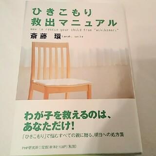 ⏬⏬「ひきこもり」救出マニュアル(人文/社会)