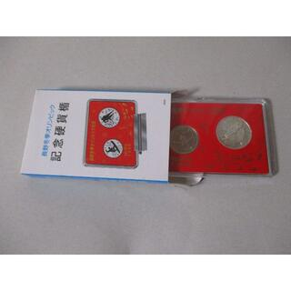 長野オリンピック記念硬貨 五千円銀貨と五百円白銅貨のセット