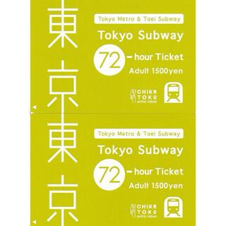 Tokyo Subway Ticket 72時間 東京サブウェイチケット 2枚