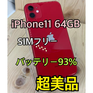 Apple - 【S】【超美品】iPhone 11 64 GB SIMフリー Red 本体