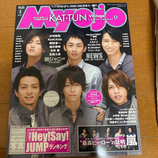 ジャニーズ(Johnny's)のMyojo (ミョウジョウ) 2009年 04月号(その他)