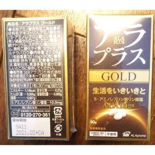 アラプラスゴールド 90粒×2箱セット(アミノ酸)