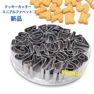 クッキー 型♦︎ミニ アルファベット♦︎フルセット♦︎クッキーカッター♦︎新品(調理道具/製菓道具)