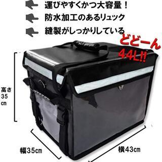 デリバリー バッグ リュック バックパック 44L ウーバーイーツ 保温保冷