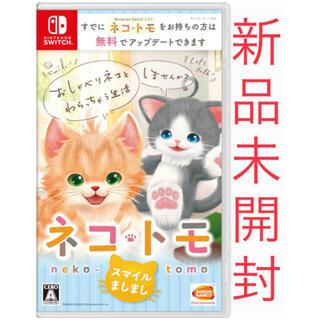 Nintendo Switch - ネコ・トモ スマイルましまし スイッチ 新品 未開封
