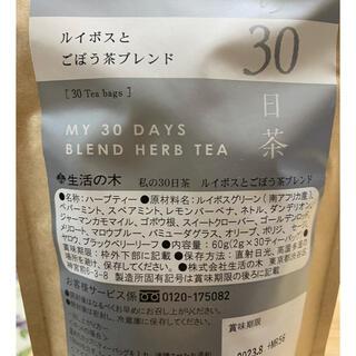 セイカツノキ(生活の木)のルイボスとごぼう茶ブレンド 生活の木(健康茶)