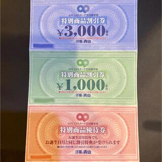 青山 - 洋服の青山 特別商品割引券