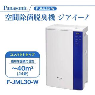 Panasonic - パナソニックF-JML30-W ジアイーノ次亜塩素酸 空間除菌脱臭機