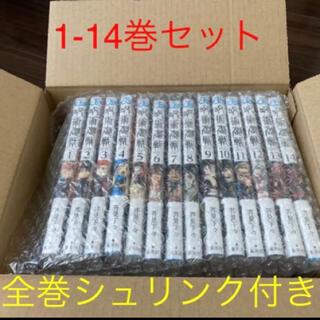 呪術廻戦 1〜14巻 新品未使用