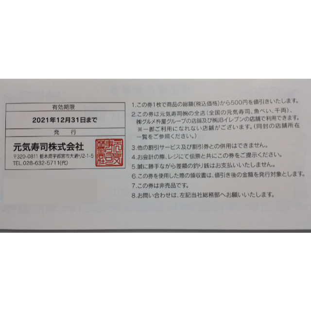 元気寿司 株主優待券 3500円分 2021年12月期限 -n チケットの優待券/割引券(レストラン/食事券)の商品写真