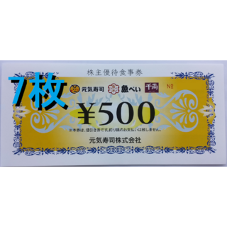 元気寿司 株主優待券 3500円分 2021年12月期限 -n