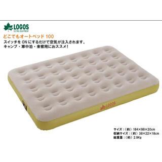 ロゴス(LOGOS)のLOGOS/ロゴス  電動エアーマット エアマット(寝袋/寝具)