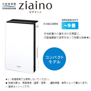 Panasonic - ジアイーノ F-JX1100V-W