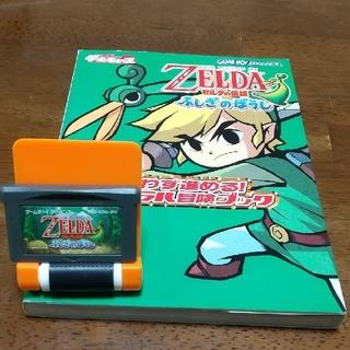 ゲームボーイアドバンス - ゲームボーイアドバンスのソフト「ZELDAの伝説 ふしぎのぼうし」&攻略本