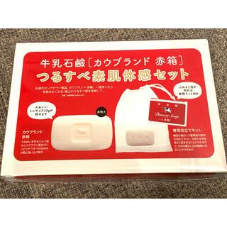 COW - MAQUIA マキア3月号 付録 カウブランド 牛乳石鹸 赤箱