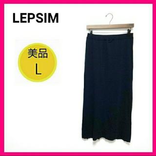 レプシィム(LEPSIM)の♡美品♡レプシム LEPSIM ロングスカート Hライン ネイビー L スリット(ロングスカート)
