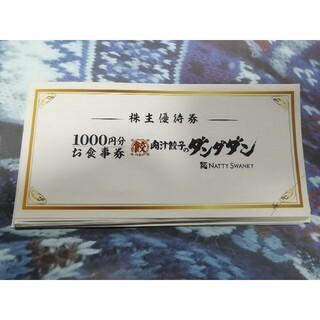 NATTY SWANKY ダンダダン 肉汁餃子 株主優待券15000円分