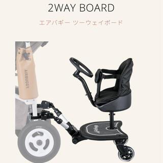 AIRBUGGY - エアバギー 2wayBoard