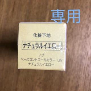 ノブ(NOV)のノブ ベースコントロールカラー UV(コントロールカラー)