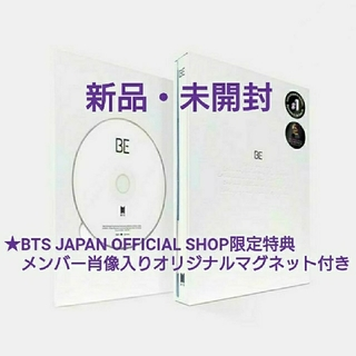防弾少年団(BTS) - BTS BE Essential Edition アルバム CD