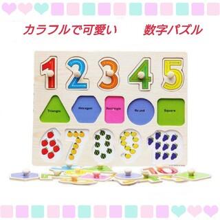 ◆木製パズル◆型はめ遊び・学習◆知育玩具◆数字
