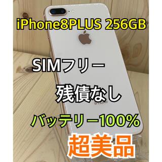 Apple - 【S】【超美品】iPhone 8 Plus Gold 256 GB SIMフリー