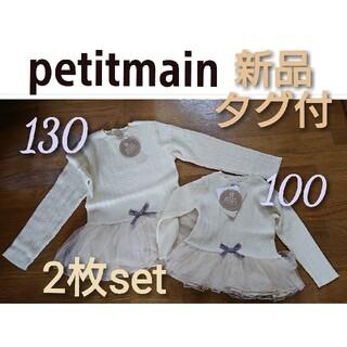 petit main - 新品  2枚セット 130 100 プティマイン チュール  ニット