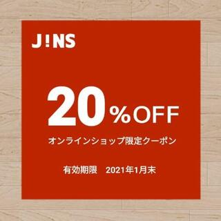 ジンズ(JINS)のJINS オンラインショップ限定クーポン 20%OFF割引券(ショッピング)