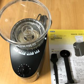 デロンギ(DeLonghi)のDeLonghi デロンギ KG364J コーン式コーヒーグラインダー(電動式コーヒーミル)