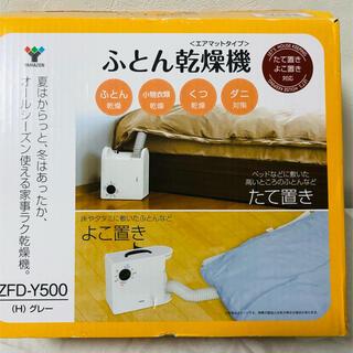 ヤマゼン(山善)の大人気!☆送料無料☆ ふとん乾燥機 YAMAZEN  山善 ZFD-Y500(その他)