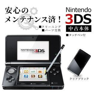 ニンテンドー3DS - 美品!◆任天堂3DS 中古本体◆クリアブラック◆19
