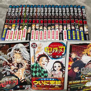 集英社 - 超美品。鬼滅の刃 1巻〜23巻セット 完全完結➕外伝