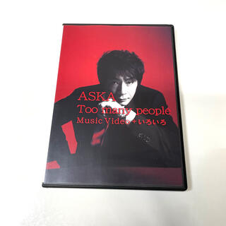 Too many people Music Video+いろいろ DVD