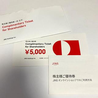 ジンズ(JINS)のJINS ジンズ 株主優待券 5,000円分×1枚(ショッピング)