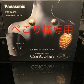 Panasonic -  コリコラン EW-RA500-K ブラック