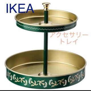 イケア(IKEA)のIKEA ANILINARE アンニリナレ アクセサリートレイ(小物入れ)