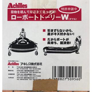 アキレス(Achilles)の新品未使用 アキレス ローボートドーリーW(その他)