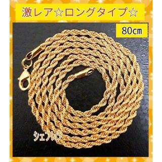 ロングタイプ☆ ロープチェーン ゴールドネックレス 金色