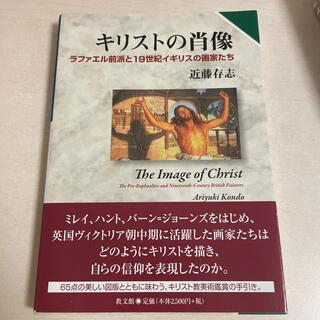 キリストの肖像 ラファエル前派と19世紀イギリスの画家たち(アート/エンタメ)